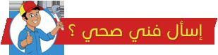 إسأل فني صحي الكويت ؟